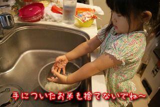 お米②.jpg
