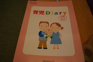 育児Diary1.jpg