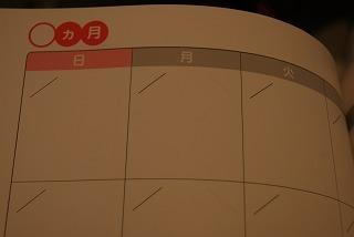 育児Diary3.jpg