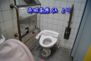 赤城高原トイレ1.jpg